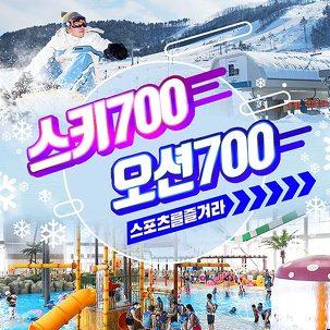 [알펜시아] 스키700+오션700 PKG