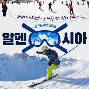 [알펜시아] 스키700 4인 리프트권