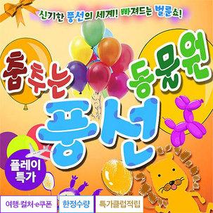 [플레이특가] 부산 춤추는풍선동물원