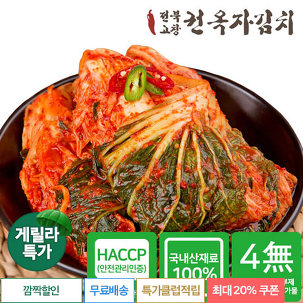 [게릴라특가] 김치초특가~20%