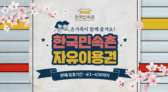 [단독특가] 한국민속촌 자유이용권