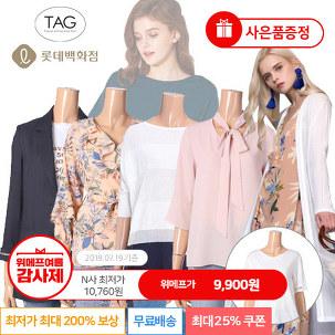 [여름감사제] TAG 백화점 신상+25%
