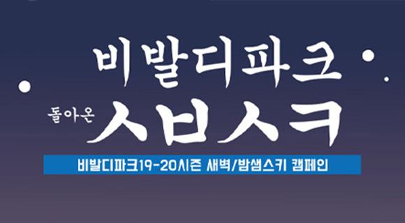 [★단독] 비발디파크 밤샘/새벽특가