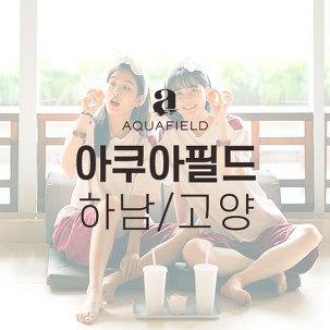 [설레는특가] 하남/고양 아쿠아필드